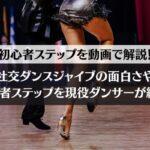 社交ダンスジャイブの面白さ・初心者ステップを現役ダンサーが紹介!