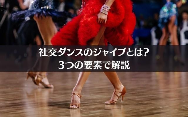 社交ダンスのジャイブとは?3つの要素で解説