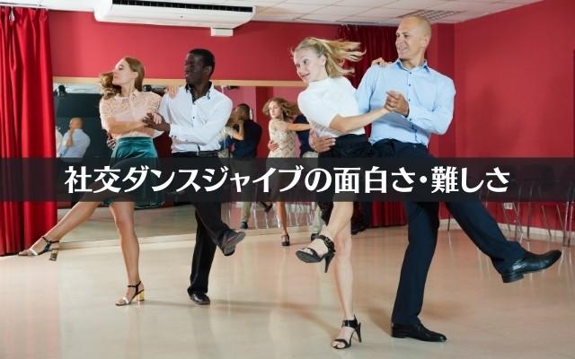 社交ダンスジャイブの面白さ・難しさ
