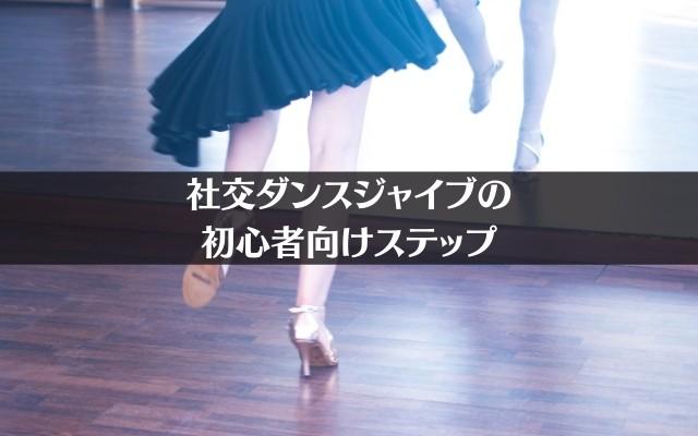 社交ダンスジャイブの初心者向けステップ