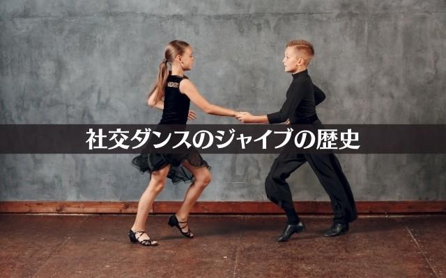 社交ダンスのジャイブの歴史