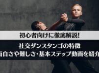 【初心者向け】社交ダンスタンゴの特徴や基本ステップを動画で解説!