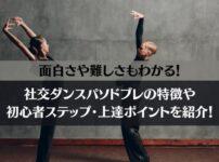 【初心者向け】社交ダンスパソドブレの特徴・初心者ステップを紹介!