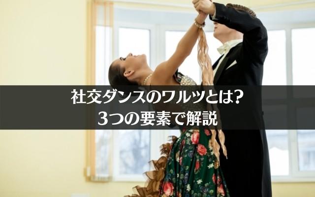 社交ダンスのワルツとは?3つの要素で解説