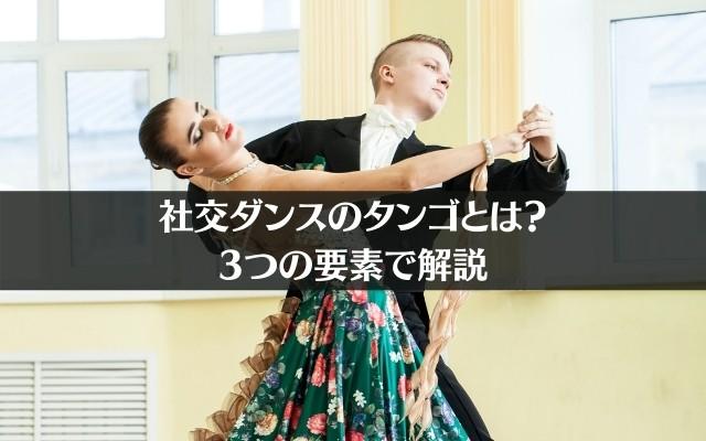 社交ダンスのタンゴとは?3つの要素で解説