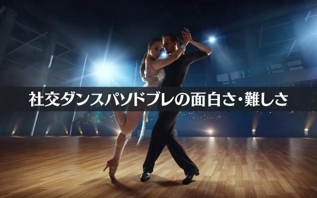 社交ダンスパソドブレの面白さ・難しさ