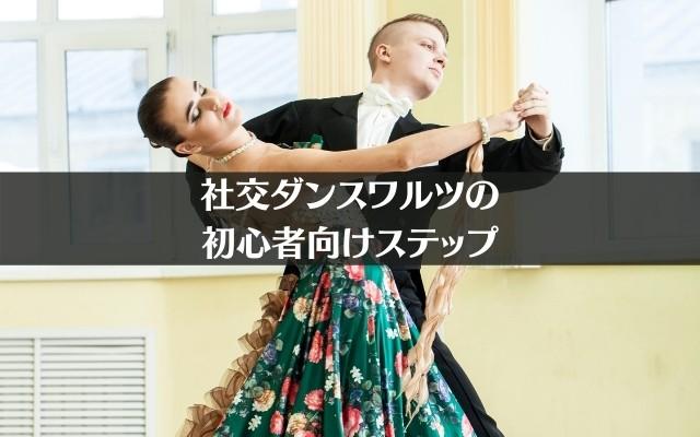 社交ダンスワルツの初心者向けステップ