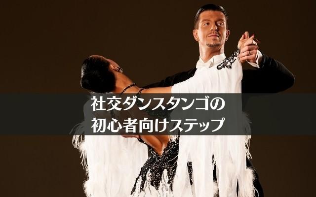 社交ダンスタンゴの初心者向けステップ