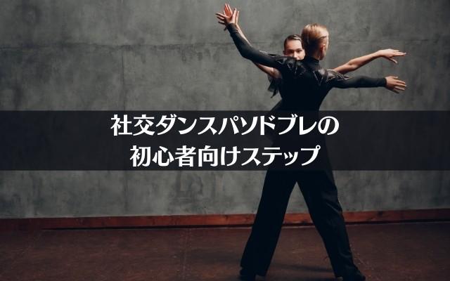 社交ダンスパソドブレの初心者向けステップ