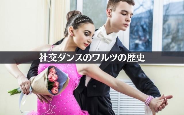 社交ダンスのワルツの歴史