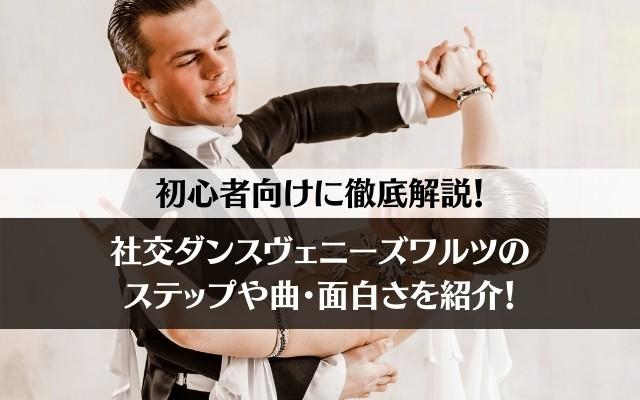 【初心者向け】社交ダンスヴェニーズワルツのステップや曲を解説!