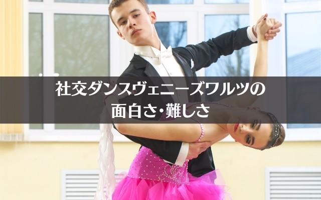 社交ダンスヴェニーズワルツの面白さ・難しさ