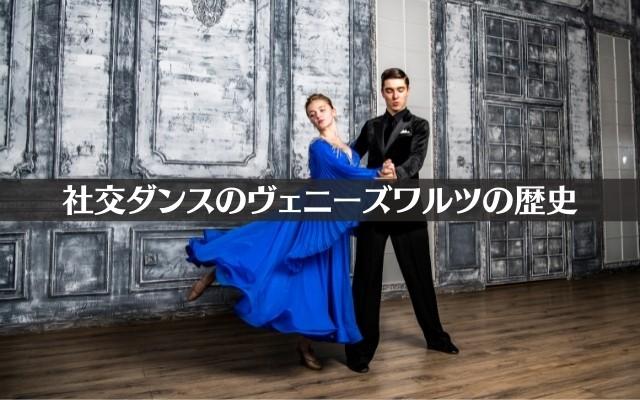 社交ダンスのヴェニーズワルツの歴史